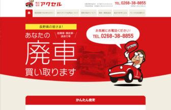 株式会社アクセル|長野県上田市の廃車買取専門店