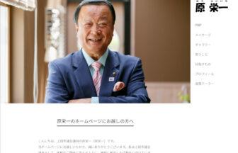原栄一(はらえいいち)|長野県上田市議会議員