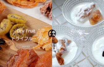 (有)玉井フルーツ店|長野県上田市のドライフルーツ専門店